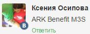 ARK Benefit M3S - обновление и прошивка