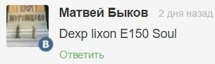 Скачать Прошивку На Dexp Ixion E150 - фото 8