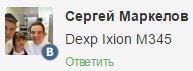 Dexp Ixion M345 Onyx - обновление и прошивка