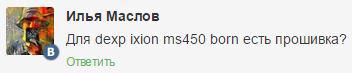 Dexp Ixion MS450 Born - обновление и прошивка