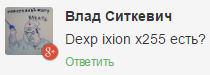 Dexp Ixion X255 Hotline - обновление и прошивка
