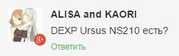 Dexp Ursus NS210 - обновление и прошивка