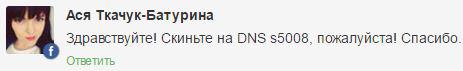 DNS S5008 - обновление и прошивка