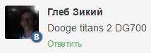 Doogee Titans 2 - обновление и прошивка