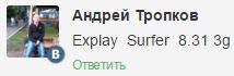Explay Surfer 8.31 3G - обновление и прошивка
