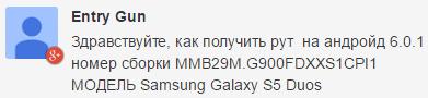 Как получить Root права на Samsung Galaxy S5 Duos