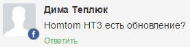 HomTom HT3 - обновление и прошивка