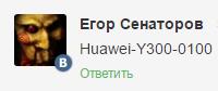 Huawei Ascend Y300 - обновление и прошивка