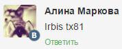 Irbis TX81 - обновление и прошивка