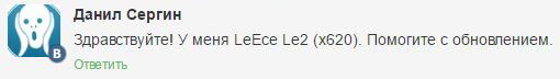 LeEco Le 2 Pro - обновление и прошивка