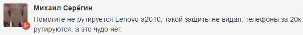 Как получить Root права на Lenovo A2010