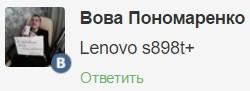 lenovo s898