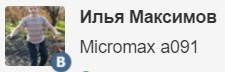 micromax a091