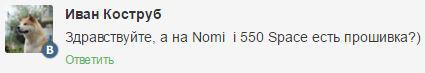 Nomi i550 Space - обновление и прошивка