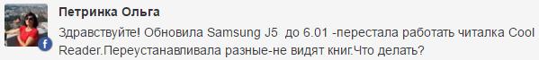 Samsung Galaxy J5 не видит книжки после обновления
