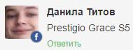 Prestigio Grace S5 - обновление и прошивка