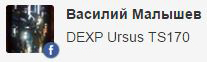 Dexp Ursus TS170 - обновление и прошивка