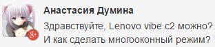 Многооконный режим и прошивка для Lenovo Vibe C2