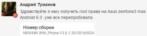 Как получить Root права на Asus ZenFone 3 Max