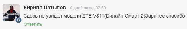 zte v811