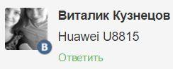 Huawei Ascend G300 G301