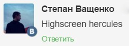 Highscreen Hercules прошивка