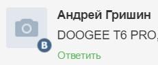 DOOGEE T6 PRO прошивка