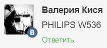 Philips W536
