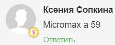 Micromax A59 Bolt