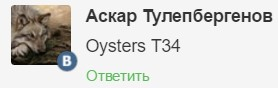 Oysters T34