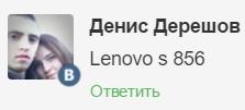 Lenovo S856 прошивка