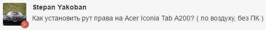 Как получить Root права на Acer Iconia Tab A200
