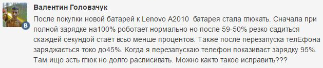 Неправильное отображение уровня заряда на Lenovo A2010