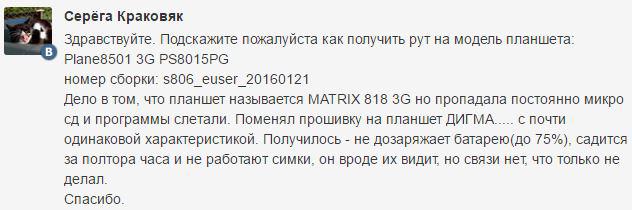 Как получить Root права на Digma Plane 8501 3G