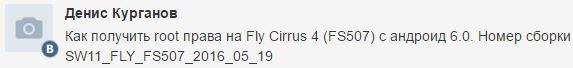 Как получить Root права на Fly Cirrus 4 FS507