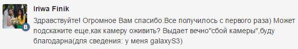 """Как победить """"сбой камеры"""" на Samsung Galaxy S3"""