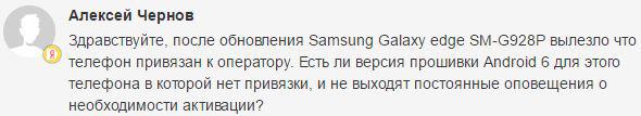 Как отвязать от оператора Samsung Galaxy S6 SM-G928P