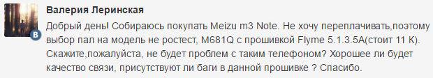 Стоит ли покупать Meizu M3 Note M681Q?