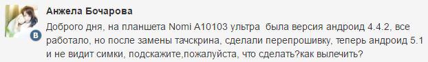 Не работают Sim-карты на Nomi C10103 Ultra