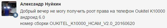Как получить Root права на Oukitel K10000