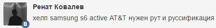 Как русифицировать AT&T Samsung Galaxy S6 Active