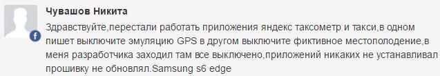 Ошибка фиктивного местоположения на Galaxy S6 Edge