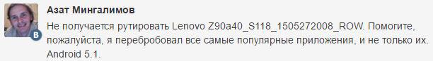 Как получить Root права на Lenovo Vibe Shot Z90a40