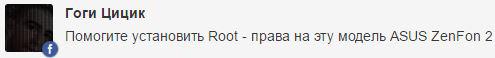 Как получить Root права на Asus ZenFone 2 Android 5