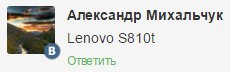 Lenovo S810t