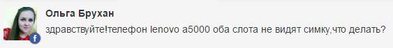 Lenovo A5000 не видит Sim-карту