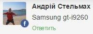 Samsung GALAXY Premier GT-I9260