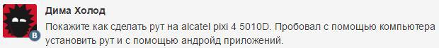 Как получить Root права на Alcatel Pixi 4 5010D