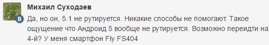 Как получить Root права на Fly FS404 Stratus 3
