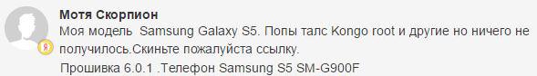 Как получить Root права на Samsung Galaxy S5 SM-G900F